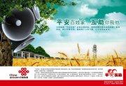 农业信息化