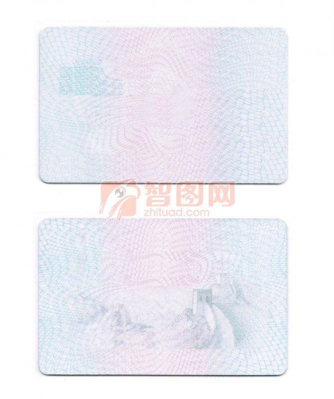 身份證底紋