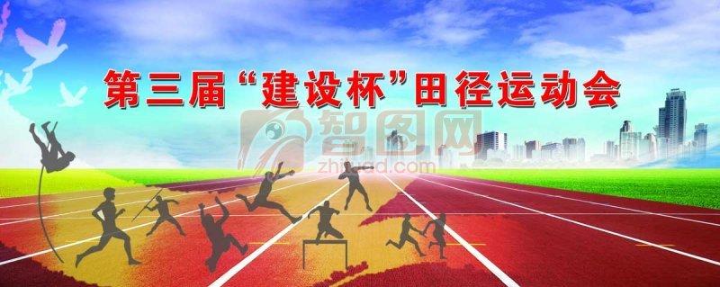 运动会舞台背景 中国运动会海报素材 田径运动会 第三节 建设杯 渐变