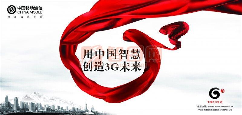 中国移动红飘带广告