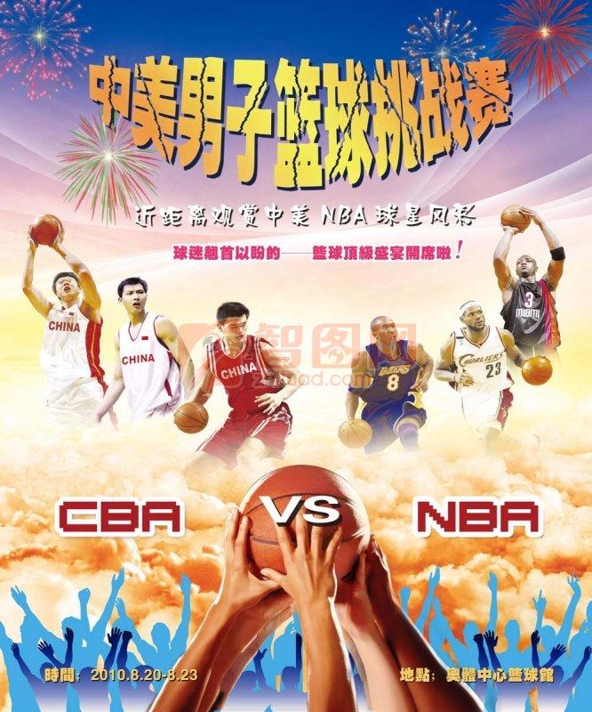 篮球赛广告 广告模板