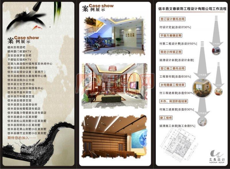 【cdr】案例展示画册版式设计图片