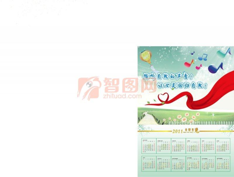 2011年日历画册模板