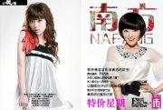美容杂志封面