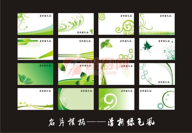 【cdr】名片模板_图片编号:201103110651016889