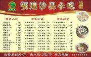 福建沙县小吃菜单