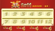 2011年日历 兔年挂历
