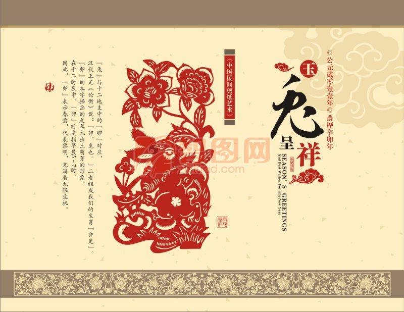 【cdr】春节元素