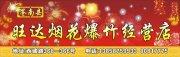 喜庆中国红背景 鞭炮烟花
