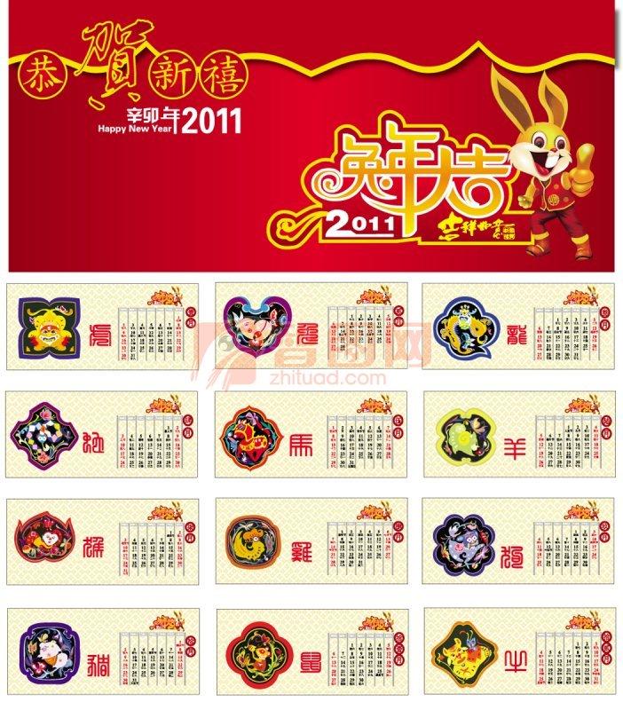 2011兔子台历模板 新年台历设计素材