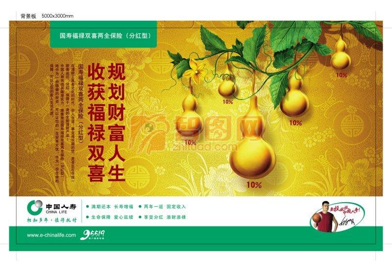 【ai】中国人寿保险宣传海报