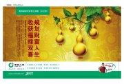 中國人壽保險宣傳海報
