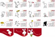 兔基斯2011台历