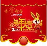 兔年大吉新春