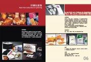 印刷包装集画册版式