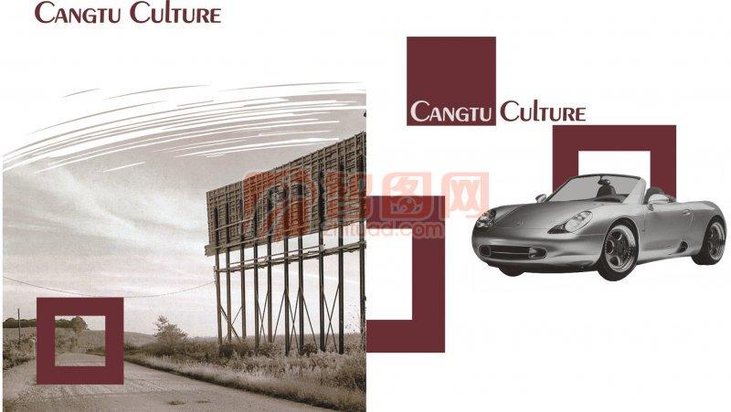 品牌轿车画册