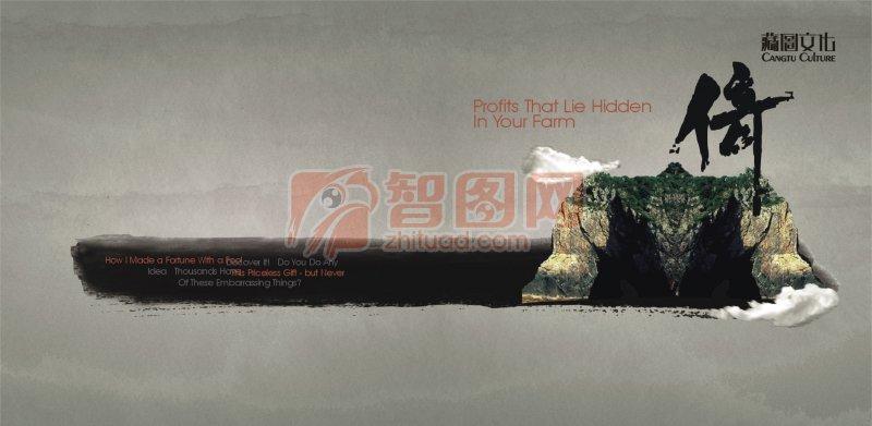 藏图文化画册