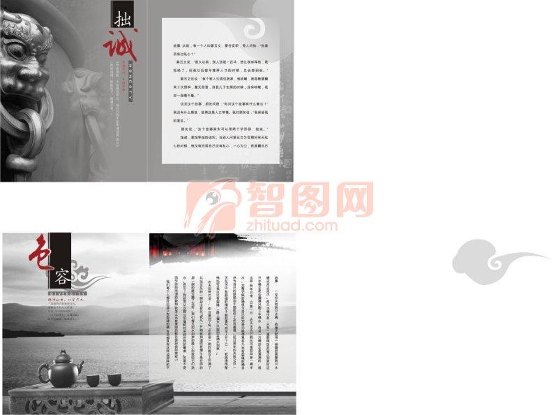 【cdr】企业形象画册版式设计