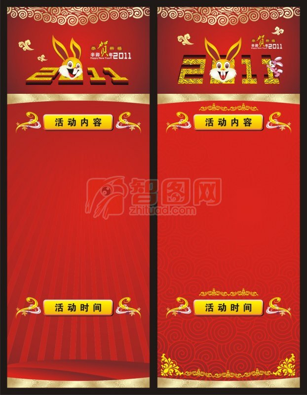 中国红背景 2011兔子艺术字