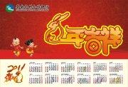 2011台历挂历设计 中国红背景福娃