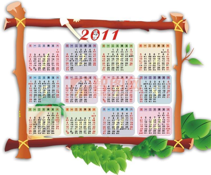日历挂历设计素材 2011挂历