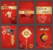 新年红包设计 红包素材