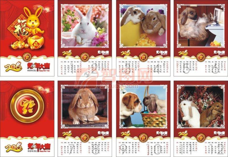 动物素材日历 兔年日历模板