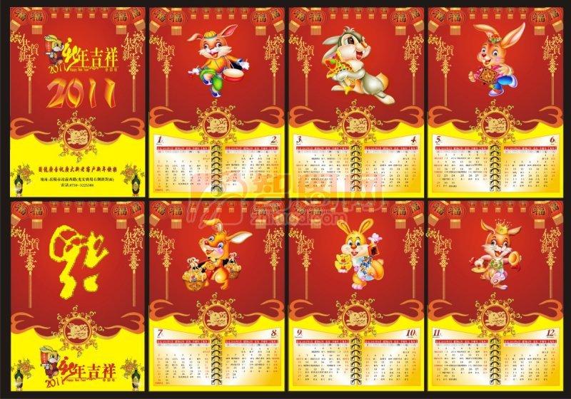 新年臺歷設計素材 2011兔子臺歷模板