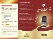 手机广告画册