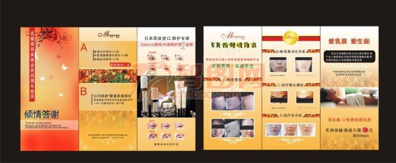 美容馆宣传画册