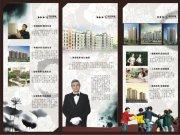地产宣传画册