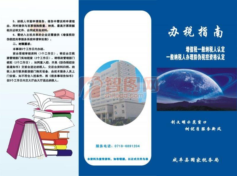 办税指南画册