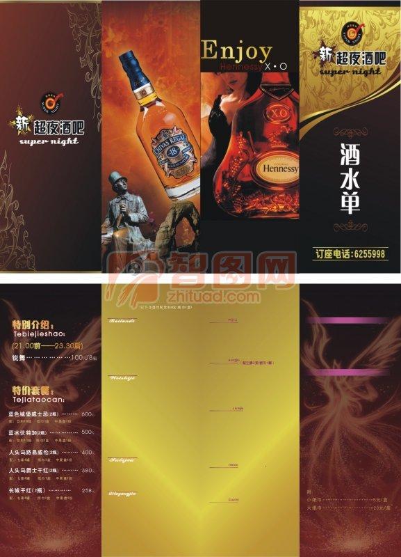 酒水设计画册