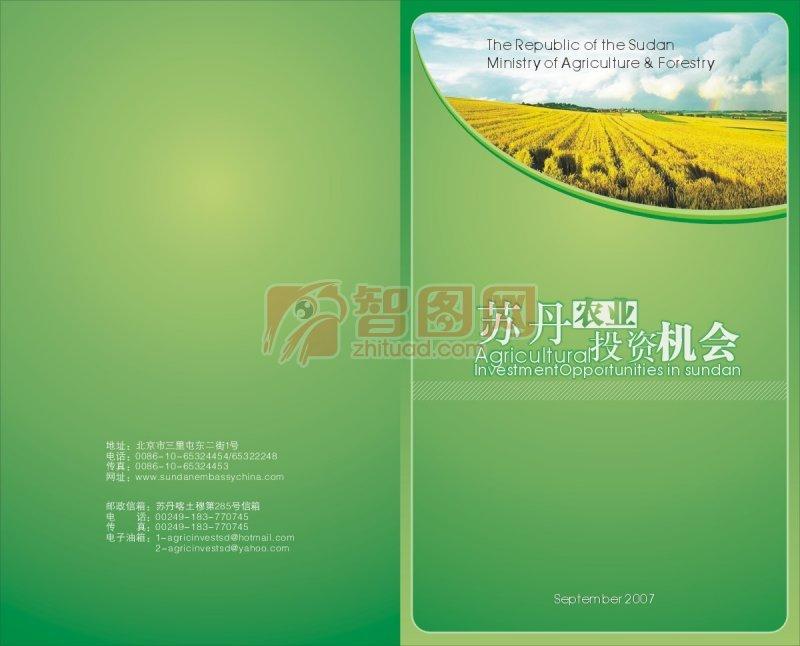 商业投资画册