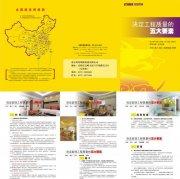 装饰公司宣传画册设计