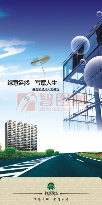 建筑物畫報設計 現代高樓