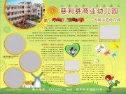 慈利縣商業幼兒園海報設計