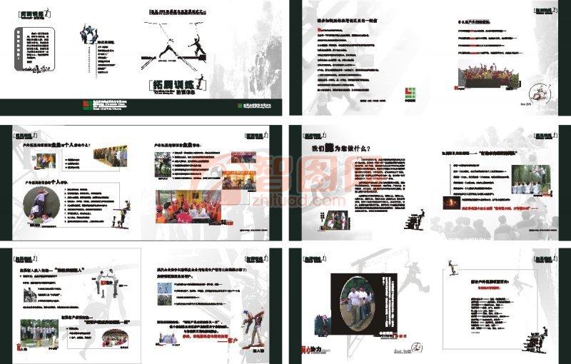 说明:-拓展训练画册版式设计