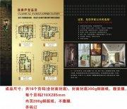 房地产画册版式设计模板