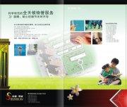 尚都明城物业管理画册版式设计