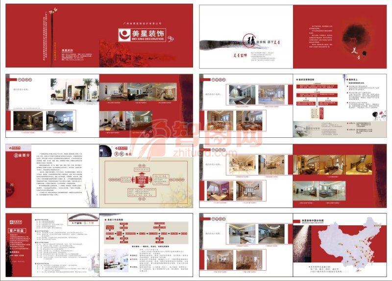 【cdr】装饰公司宣传手册