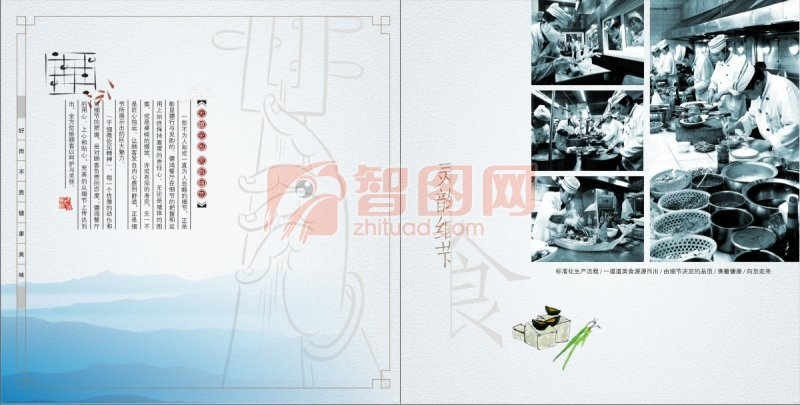 【cdr】餐厅宣传画册