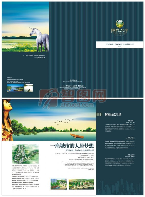 【cdr】阳光水岸画册版式设计
