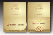 录取通知书画册版式设计