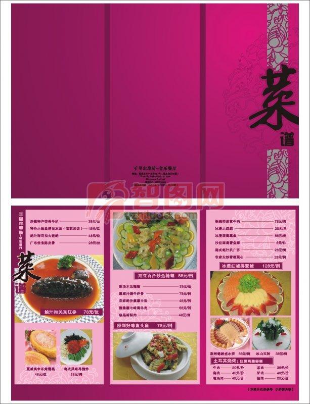 灰色花纹 菜式元素 图片元素 文字介绍 紫色字体 白色边框 菜谱版式