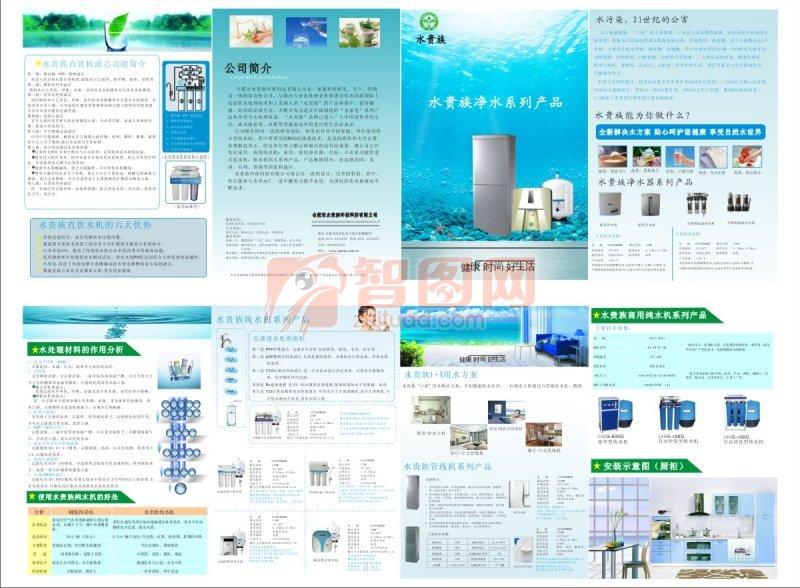 净水机广告设计
