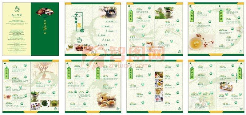 菜譜畫冊版式 茶文化宣傳畫冊