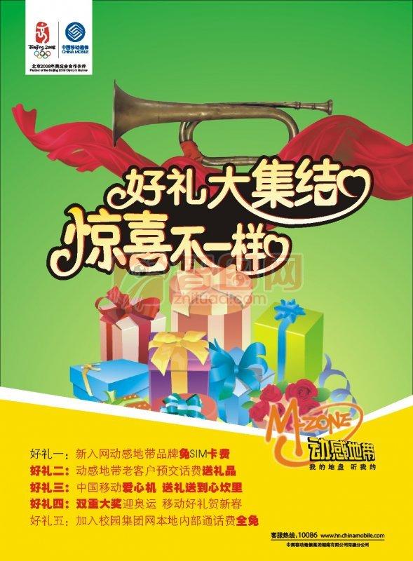 【cdr】移动海报设计