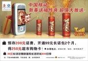 中国移动宣传海报