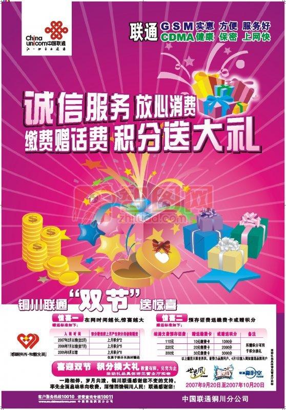 【cdr】联通宣传海报